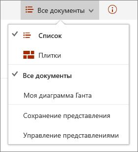 "Меню ""Представления"" в Microsoft Edge"