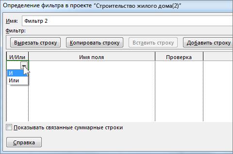 """Выбор """"И"""" либо """"Или"""" в зависимости от нужных результатов применения фильтра."""