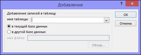 """Снимок экрана: диалоговое окно """"Добавление"""""""