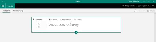 Назовите Sway