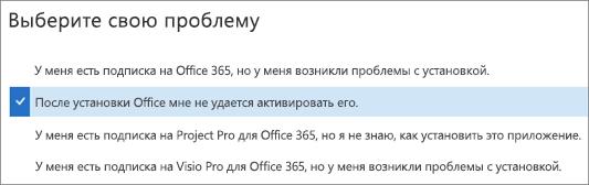 Пункт для активации Office в помощнике по поддержке и восстановлению