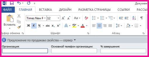 Область сведений о документе с текстовыми полями для ввода метаданных пользователем.