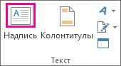 """Кнопка ''Надпись'' в группе """"Текст"""""""