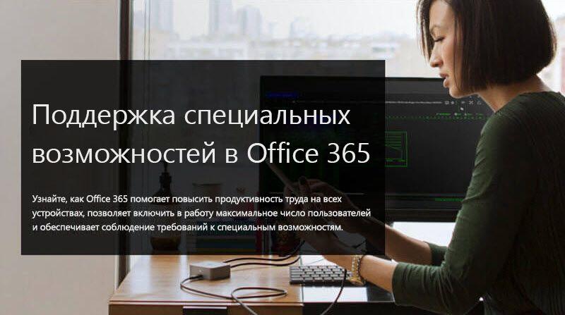 """Женщина смотрит на мобильном устройстве; надпись: """"Поддержка специальных возможностей  в Office365"""""""