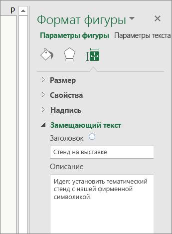 """Снимок экрана: раздел """"Замещающий текст"""" области """"Формат фигуры"""", в котором описана выбранная фигура"""