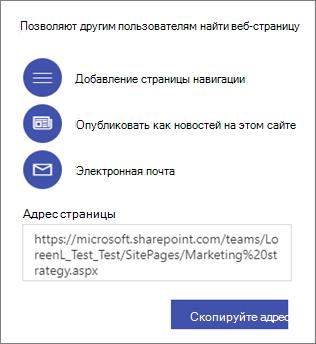 Параметры, позволяющие другим пользователям находить свою страницу.