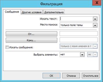 """Выберите """"Фильтр"""", если нужно импортировать только некоторые сообщения."""