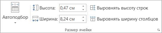 Отображаются параметры в группе размер ячейки.