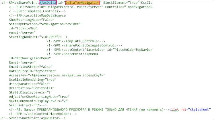 Снимок экрана: код DeltaTopNavigation, который нужно удалить