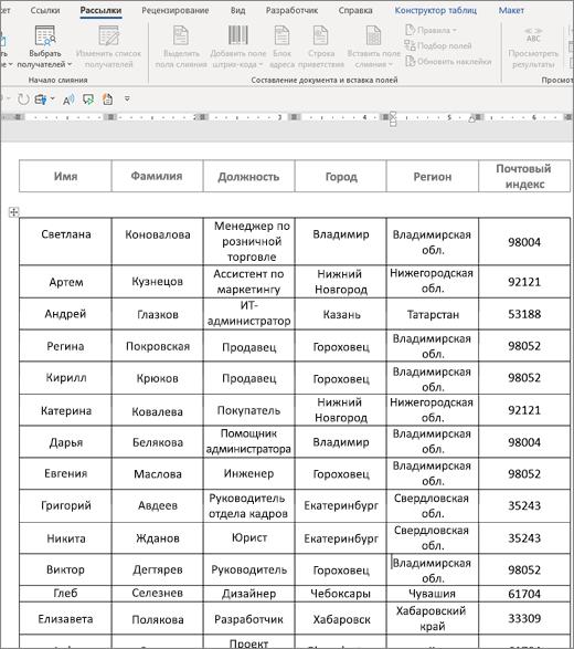Пример слияния почты в каталоге