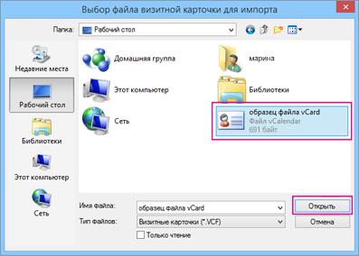 Выберите файл визитной карточки, которую нужно импортировать в CSV-формат.