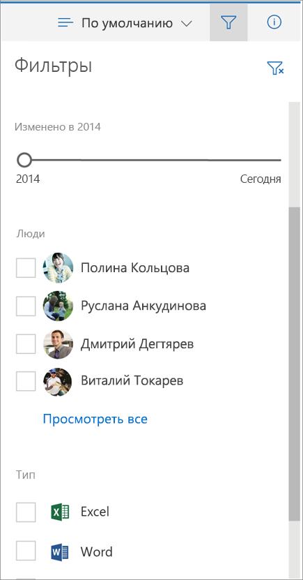 Область фильтров, чтобы изменить режим просмотра файлов