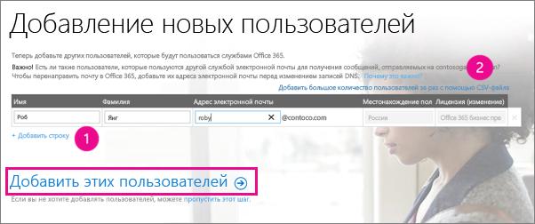 Добавление пользователей в клиент Office365
