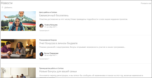 "Макет ""один столбец"" для веб-части ""Новости"""