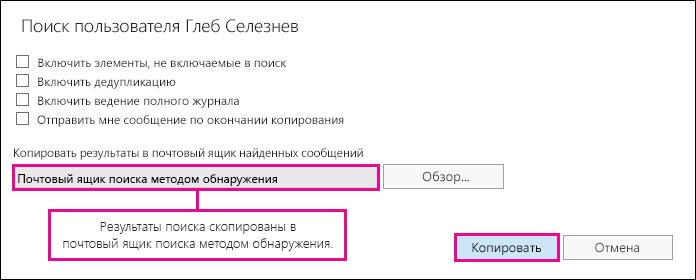 """Нажмите кнопку """"Копировать"""", чтобы скопировать результаты поиска в почтовый ящик поиска методом обнаружения."""