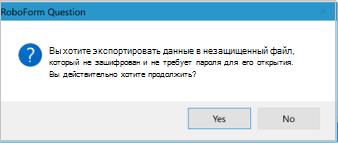 Диалоговое окно подтверждения экспорта в Roboform на настольном компьютере