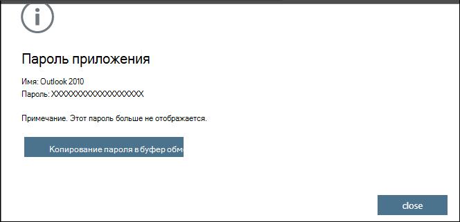 Страница пароля приложения с паролем указанного приложения