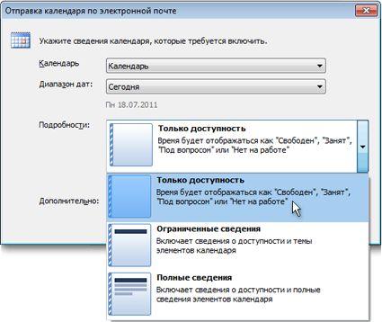 Список «Подробности» в диалоговом окне «Отправить календарь по электронной почте»