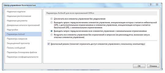 Область «Параметры ActiveX» центра управления безопасностью