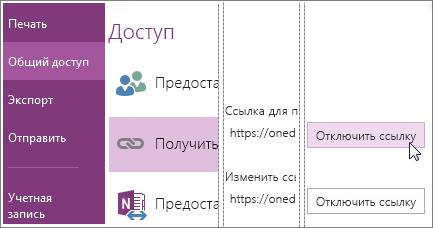 Снимок экрана, на котором показано, как отключить ссылку в OneNote2016.