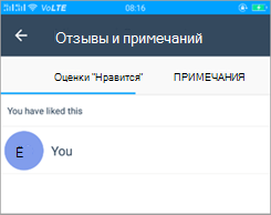"""Снимок экрана: страница """"похожее"""" и """"Примечания"""" в Kaizala"""