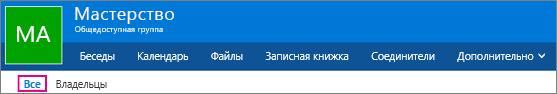 """Заголовок группы, выделена ссылка """"Все"""""""