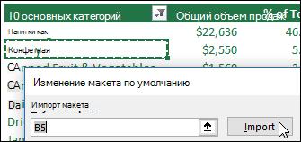 """Импортируйте существующие параметры сводной таблицы, выбрав ее и нажав """"Импорт"""""""