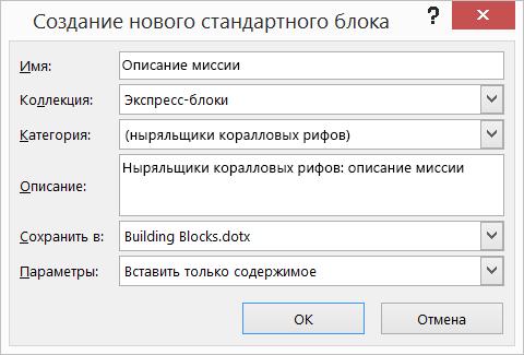 """Диалоговое окно """"Создание нового стандартного блока"""""""