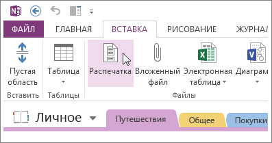 Вставка презентации в OneNote для добавления на нее примечаний.