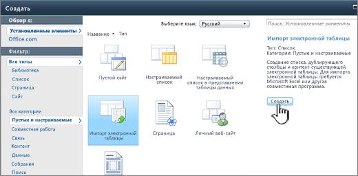 Диалоговое окно создания с выделенной командой ''Импортировать электронную таблицу'' и кнопкой ''Создать''