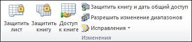 Изображение ленты Excel