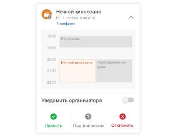 Приглашение на собрание с мини-календарем в верхней части, разделом примечаний посередине и кнопками ответа в нижней части окна