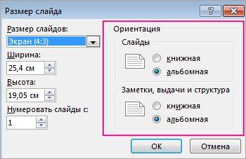 Настройка ориентации задания печати
