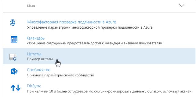 Надстройка, развернутая через Центр администрирования Office 365