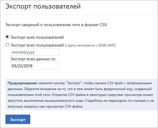 """Параметры экспорта пользователей в Yammer: """"Экспорт всех пользователей"""" или """"Экспорт всех пользователей с (дата)"""""""