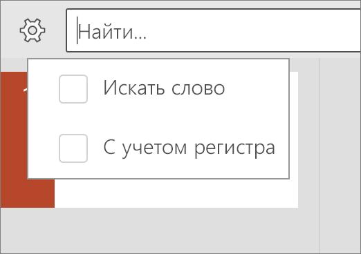 """Параметры """"Искать слово"""" и """"Учитывать регистр"""" в PowerPoint для Android."""