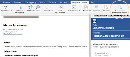 В левой части экрана расположено резюме, а в правой— помощник по составлению резюме