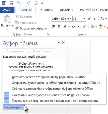 Delphi использование буфера обмена