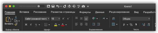изображение ленты Excel в темном режиме