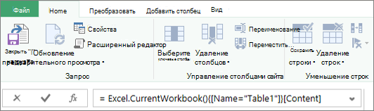 Пример формулы в редакторе запросов