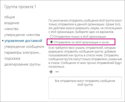 Чтобы устранить ошибку с кодом 5.7.133 в отчете о недоставке, разрешите отправителей в Центре администрирования Exchange