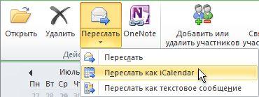 """Команда """"Переслать как iCalendar"""" на ленте"""