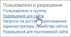 """Пункт меню """"Пользователи и разрешения"""""""