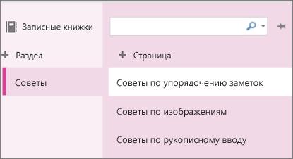 Разделы и страницы в OneNote Online