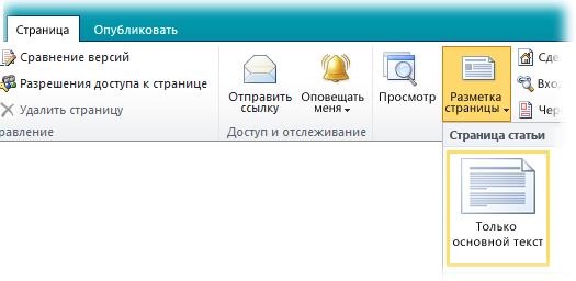 Кнопка ''Макет страницы''