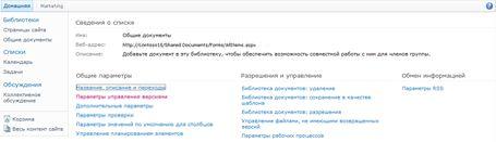 Страница параметров библиотеки со ссылкой ''Параметры управления версиями''
