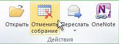 """Команда """"Отменить собрание"""" на ленте"""
