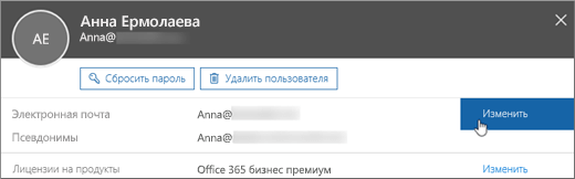 """Рядом с основным адресом электронной почты выберите """"Изменить""""."""