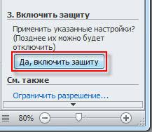 кнопка «да, включить защиту»