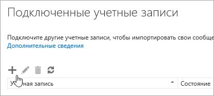 """Снимок экрана: кнопка """"Создать""""."""